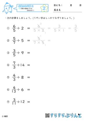 【02】分数を整数でわる(約分あり)【分数のわり算2】