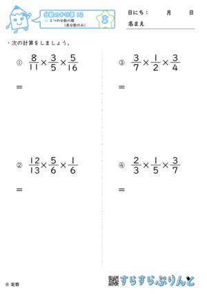 【08】3つの分数の積(真分数のみ)【分数のかけ算12】