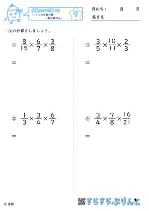 【09】3つの分数の積(真分数のみ)【分数のかけ算12】