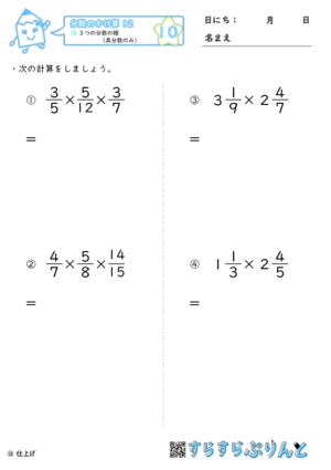 【10】3つの分数の積(真分数のみ)【分数のかけ算12】