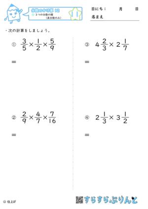 【11】3つの分数の積(真分数のみ)【分数のかけ算12】