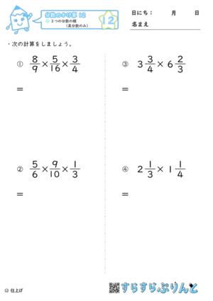 【12】3つの分数の積(真分数のみ)【分数のかけ算12】