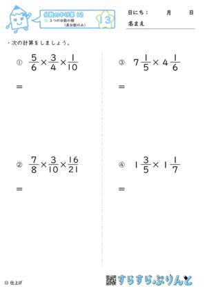 【13】3つの分数の積(真分数のみ)【分数のかけ算12】