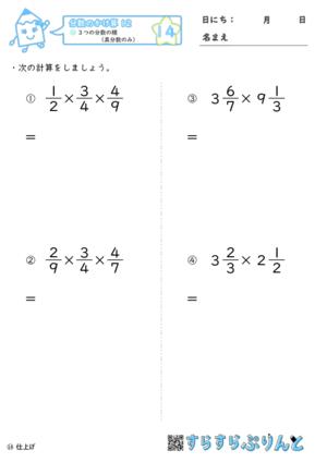 【14】3つの分数の積(真分数のみ)【分数のかけ算12】
