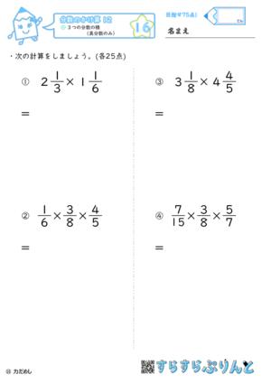 【16】3つの分数の積(真分数のみ)【分数のかけ算12】