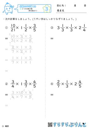 【03】3つの分数の積(帯分数あり)【分数のかけ算13】
