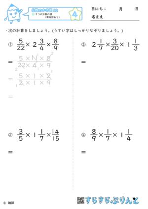 【04】3つの分数の積(帯分数あり)【分数のかけ算13】
