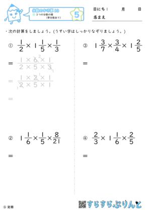 【05】3つの分数の積(帯分数あり)【分数のかけ算13】