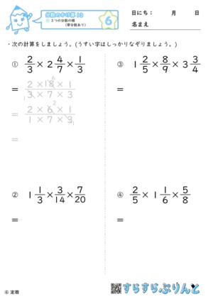 【06】3つの分数の積(帯分数あり)【分数のかけ算13】
