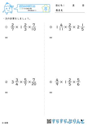 【08】3つの分数の積(帯分数あり)【分数のかけ算13】