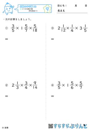 【09】3つの分数の積(帯分数あり)【分数のかけ算13】