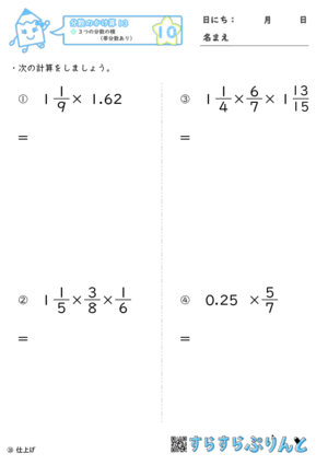 【10】3つの分数の積(帯分数あり)【分数のかけ算13】