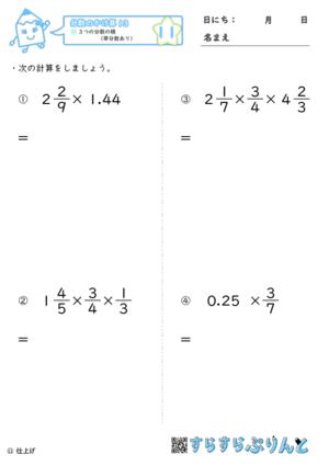 【11】3つの分数の積(帯分数あり)【分数のかけ算13】