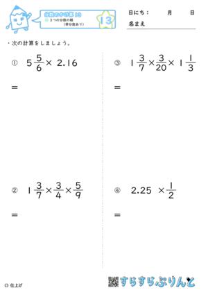 【13】3つの分数の積(帯分数あり)【分数のかけ算13】