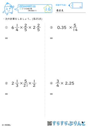 【16】3つの分数の積(帯分数あり)【分数のかけ算13】