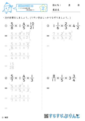 【02】3つの分数の積(帯分数あり)【分数のかけ算13】
