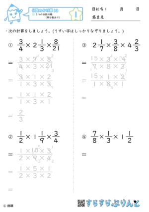「【分数のかけ算13】3つの分数の積(帯分数あり)」まとめPDF