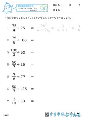 【03】分数を大きな整数でわる(約分あり)【分数のわり算3】