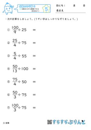 【05】分数を大きな整数でわる(約分あり)【分数のわり算3】