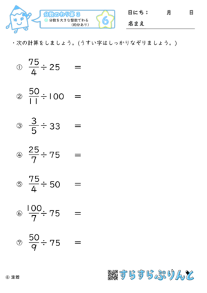 【06】分数を大きな整数でわる(約分あり)【分数のわり算3】