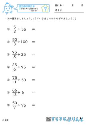 【07】分数を大きな整数でわる(約分あり)【分数のわり算3】