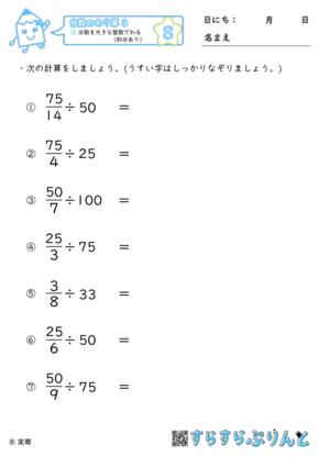 【08】分数を大きな整数でわる(約分あり)【分数のわり算3】