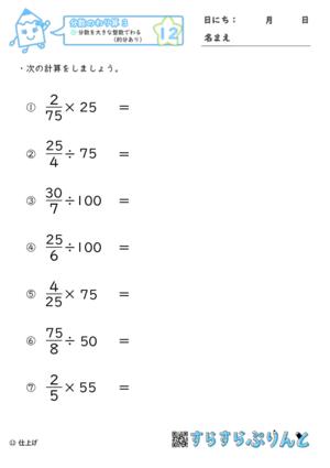 【12】分数を大きな整数でわる(約分あり)【分数のわり算3】