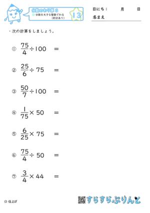 【13】分数を大きな整数でわる(約分あり)【分数のわり算3】