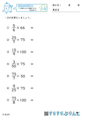 【14】分数を大きな整数でわる(約分あり)【分数のわり算3】