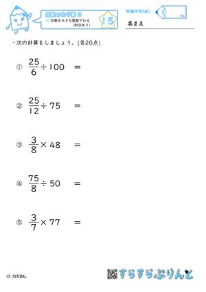 【15】分数を大きな整数でわる(約分あり)【分数のわり算3】