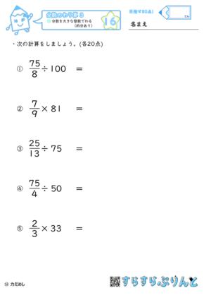 【16】分数を大きな整数でわる(約分あり)【分数のわり算3】