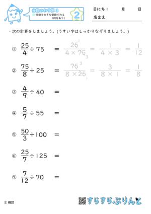 【02】分数を大きな整数でわる(約分あり)【分数のわり算3】