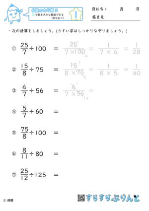 「【分数のわり算3】分数を大きな整数でわる(約分あり)」まとめPDF