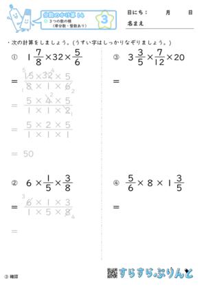 【03】3つの数の積(帯分数・整数あり)【分数のかけ算14】