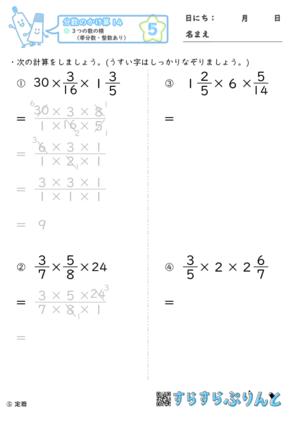 【05】3つの数の積(帯分数・整数あり)【分数のかけ算14】