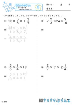【06】3つの数の積(帯分数・整数あり)【分数のかけ算14】
