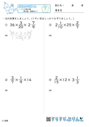 【07】3つの数の積(帯分数・整数あり)【分数のかけ算14】