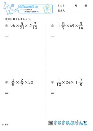 【08】3つの数の積(帯分数・整数あり)【分数のかけ算14】