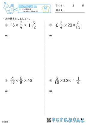 【09】3つの数の積(帯分数・整数あり)【分数のかけ算14】