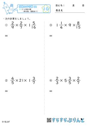 【10】3つの数の積(帯分数・整数あり)【分数のかけ算14】