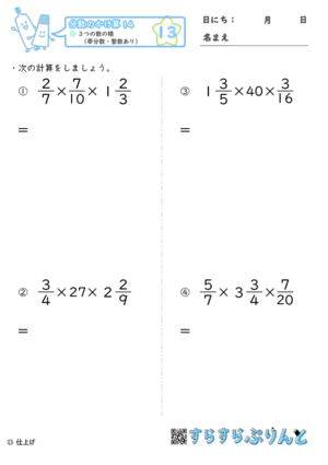 【13】3つの数の積(帯分数・整数あり)【分数のかけ算14】