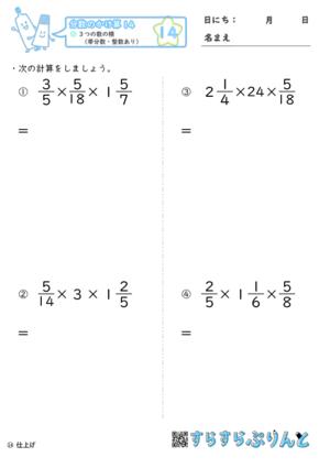 【14】3つの数の積(帯分数・整数あり)【分数のかけ算14】
