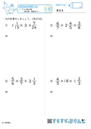 【15】3つの数の積(帯分数・整数あり)【分数のかけ算14】