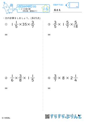 【16】3つの数の積(帯分数・整数あり)【分数のかけ算14】