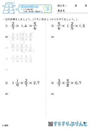 【03】3つの数の積(小数・帯分数・整数あり)【分数のかけ算15】
