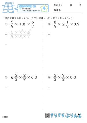 【04】3つの数の積(小数・帯分数・整数あり)【分数のかけ算15】