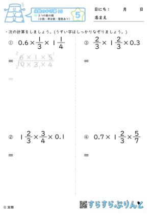 【05】3つの数の積(小数・帯分数・整数あり)【分数のかけ算15】