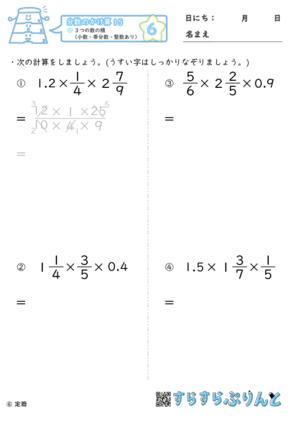 【06】3つの数の積(小数・帯分数・整数あり)【分数のかけ算15】