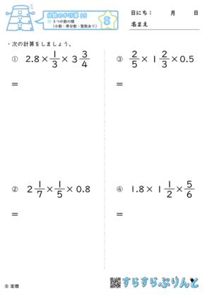 【08】3つの数の積(小数・帯分数・整数あり)【分数のかけ算15】
