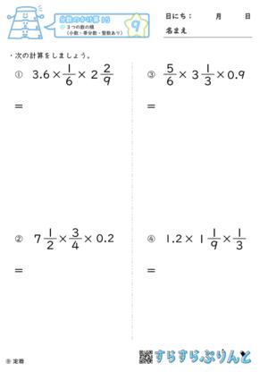 【09】3つの数の積(小数・帯分数・整数あり)【分数のかけ算15】